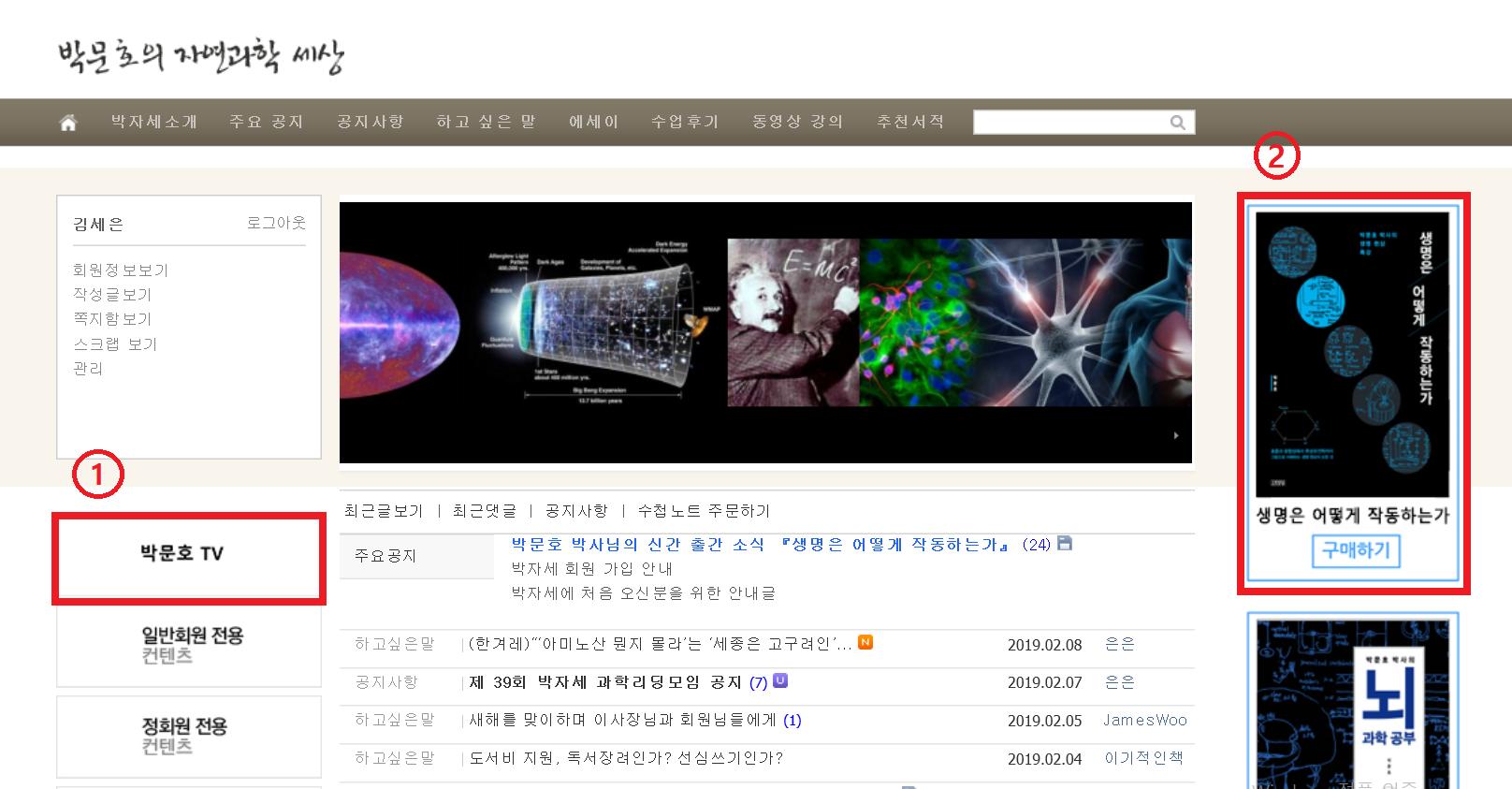 홈페이지- 박문호TV, 생어작 구매배너.PNG
