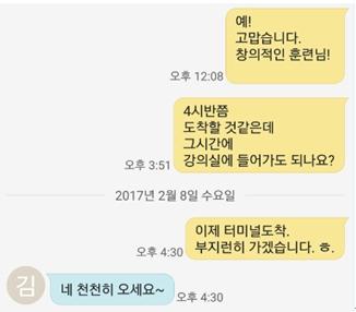 20170205일요일 김현미 이사님 메세지2-2_00000.jpg