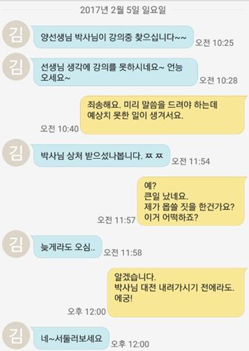 20170205일요일 김현미 이사님 메세지2-1-1.jpg
