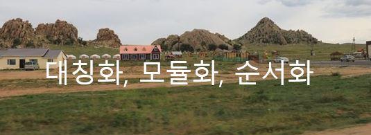 몽골탐사스케치 제목글편집.JPG
