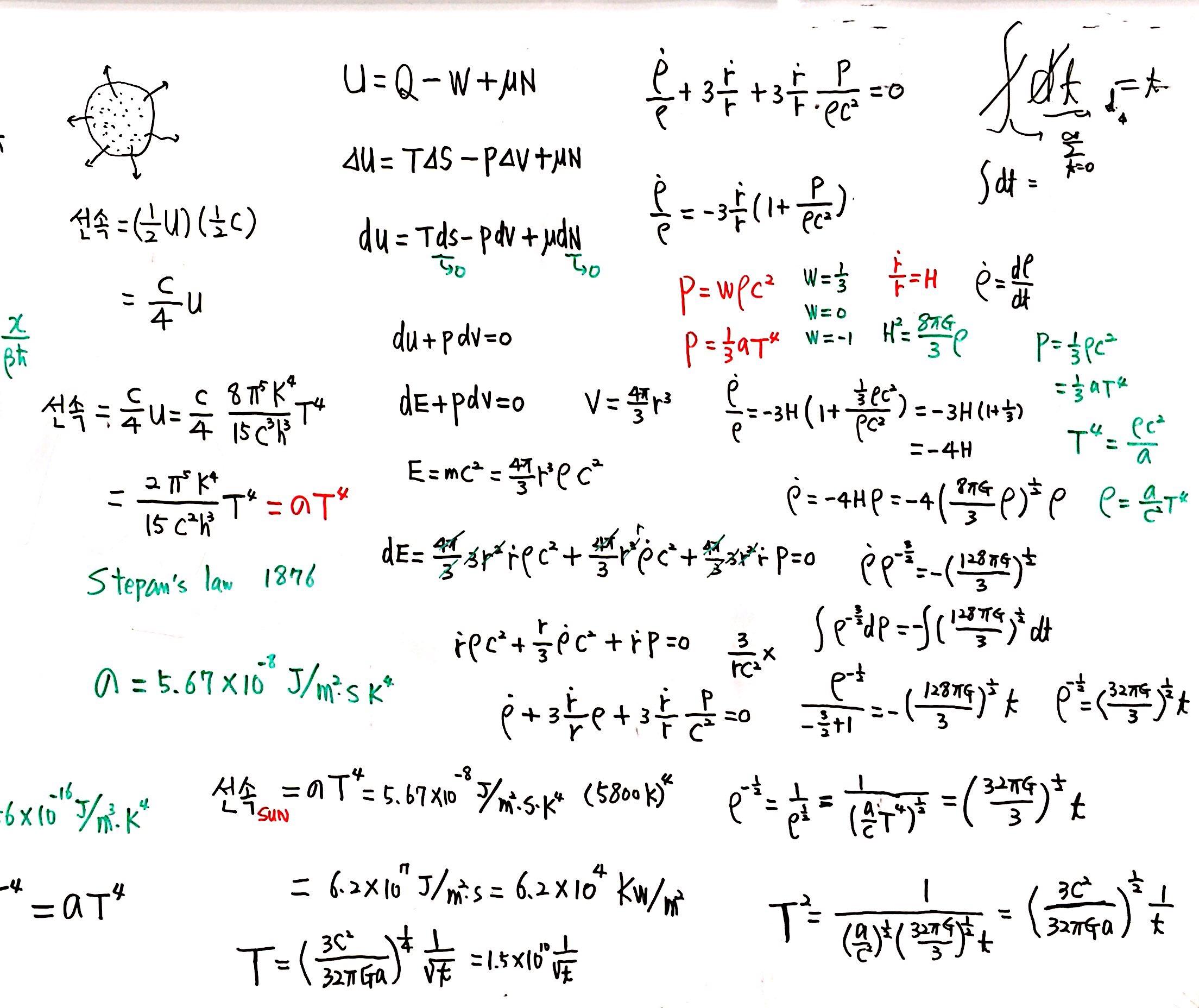 제 7회 137억년 우주진화 1강 열역학1 칠판 스캔 (1).JPG
