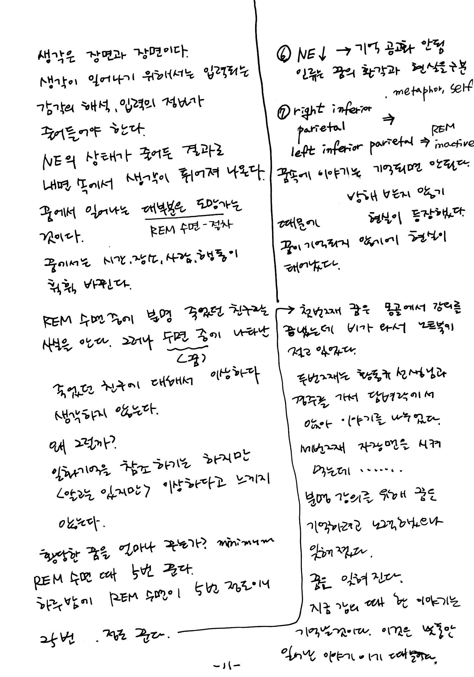 6강 기억의 확장, 꿈 (11).jpg