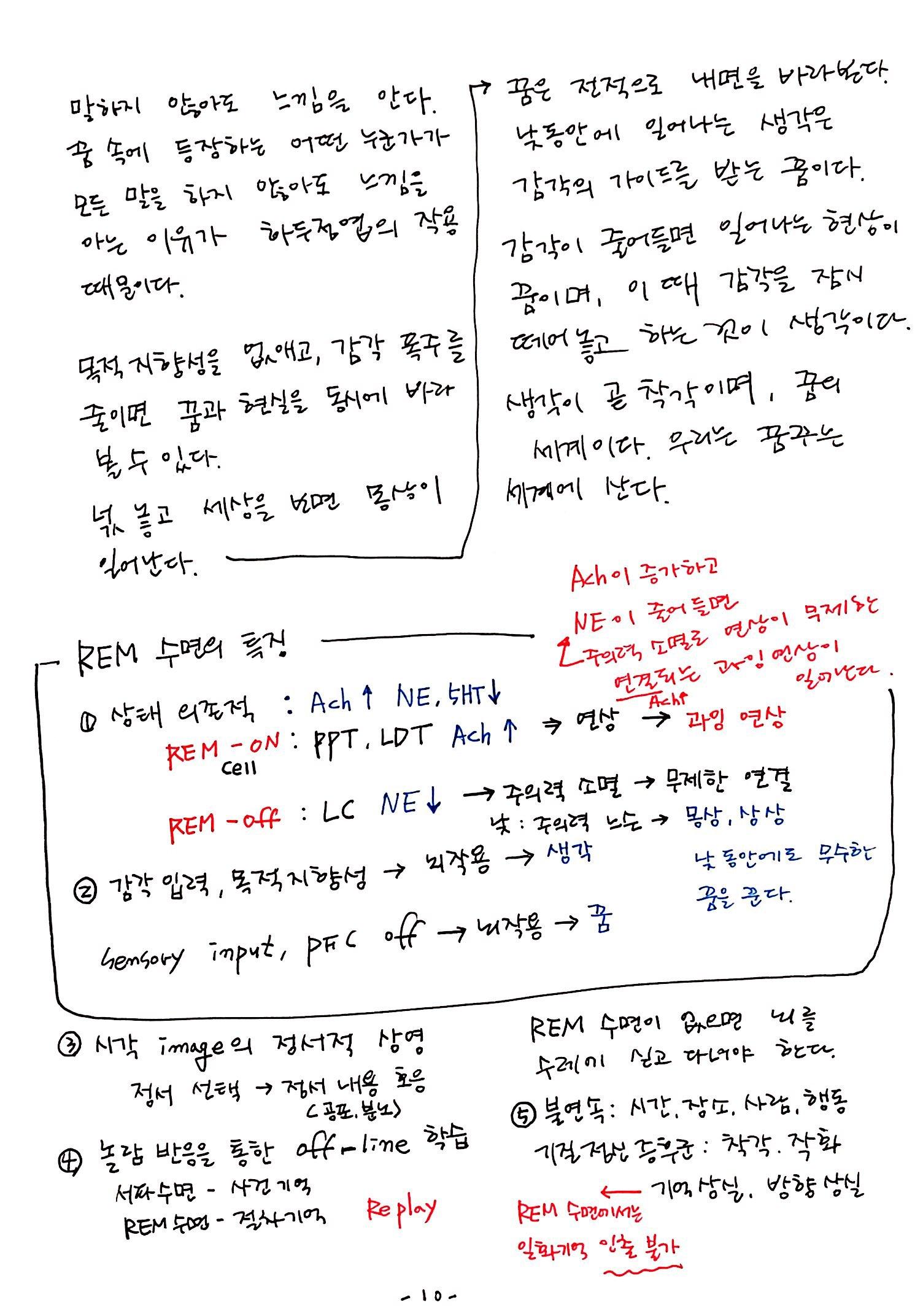 6강 기억의 확장, 꿈 (10).jpg