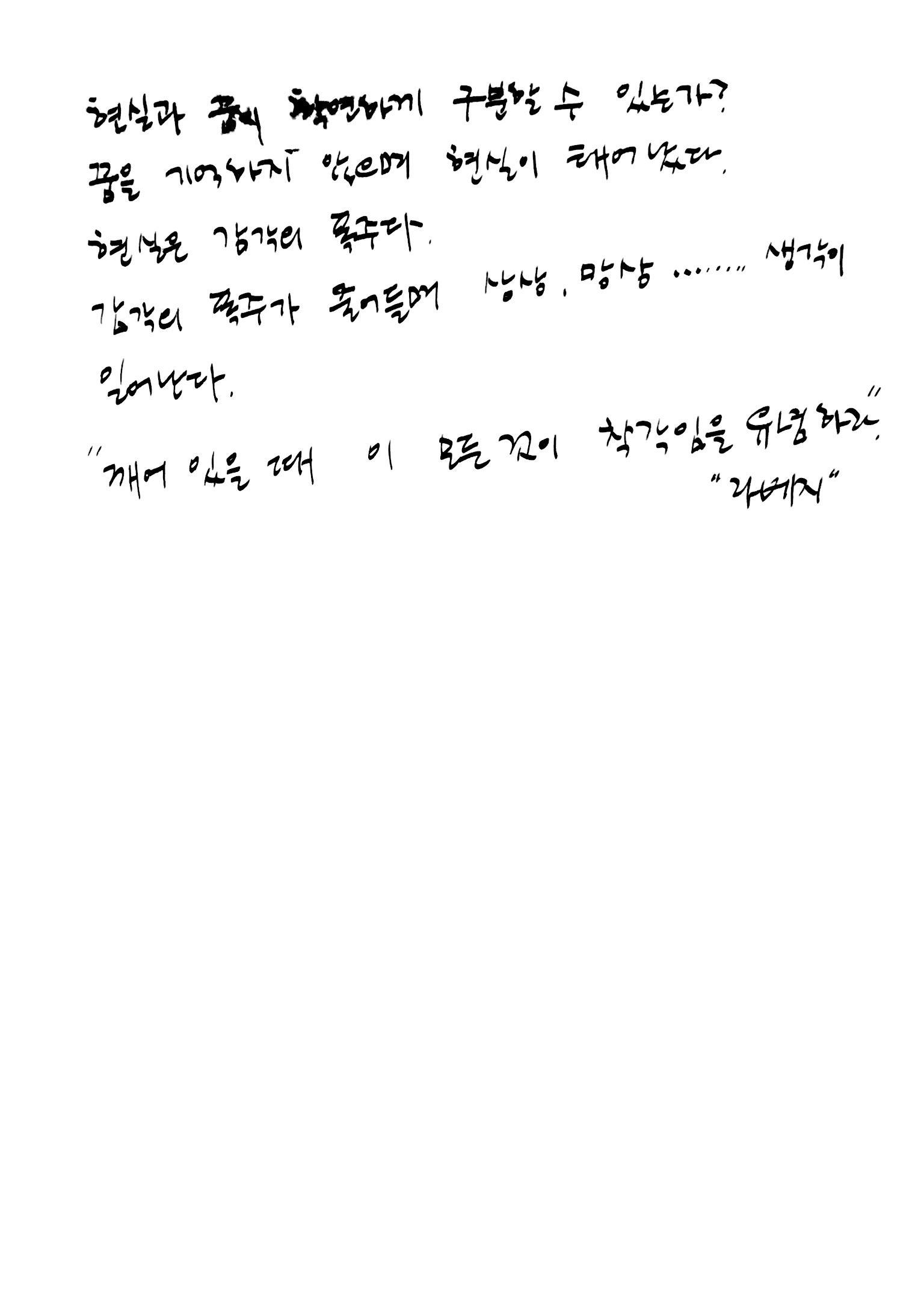 6강 기억의 확장, 꿈 (12).jpg