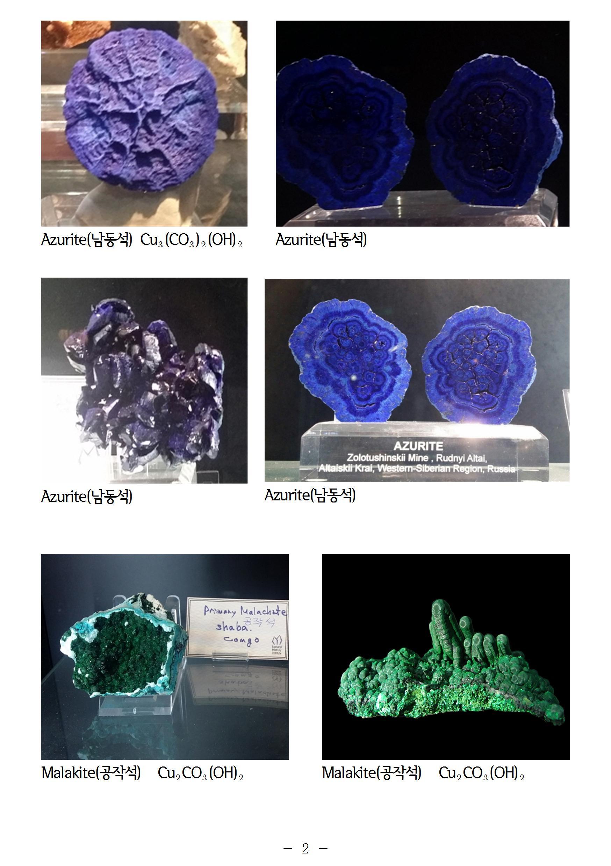 탄산염광물012.jpg : Min 자연사 연구소 탐방후기(규산염_탄산염광물)