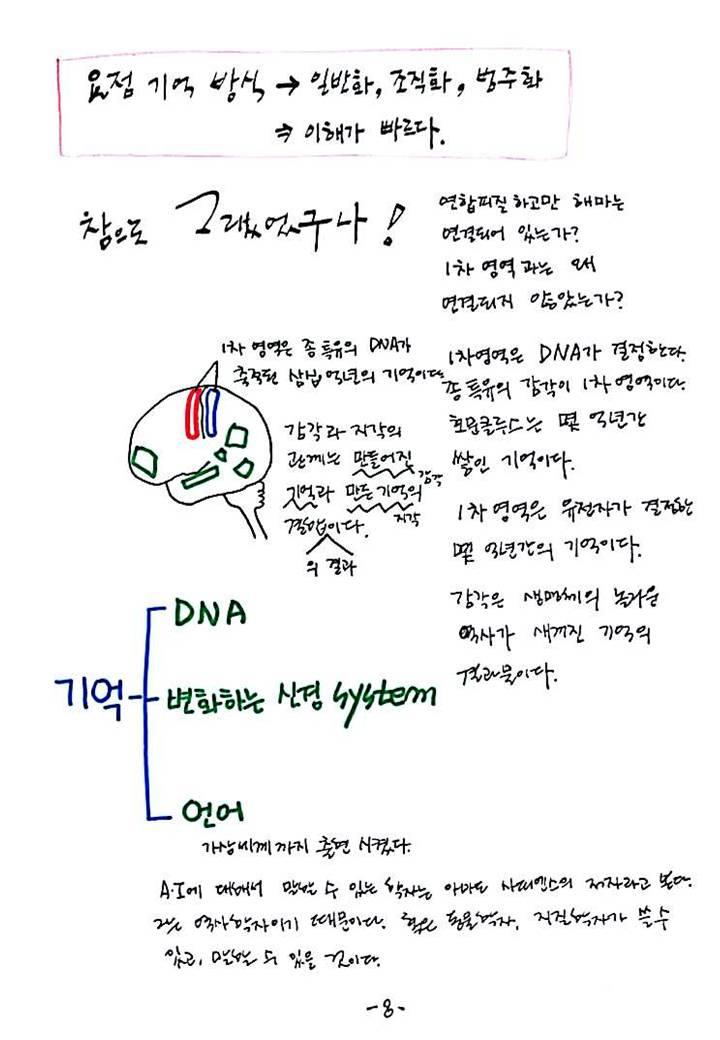 제 8회 특별한 뇌과학 4강 - 기억 (10).JPG