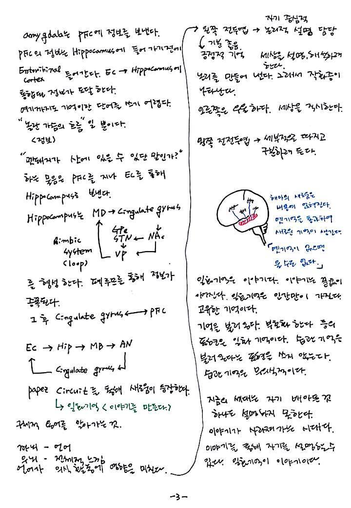 제 8회 특별한 뇌과학 4강 - 기억 (5).JPG