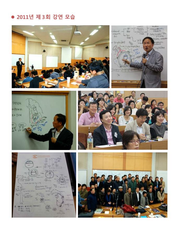 제6회 특별한 뇌과학 (2014-8-11)_03.png