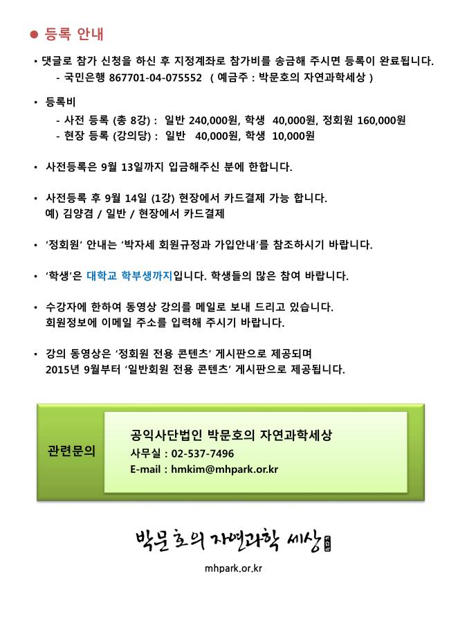 제6회 특별한 뇌과학 (2014-8-11)_06.png