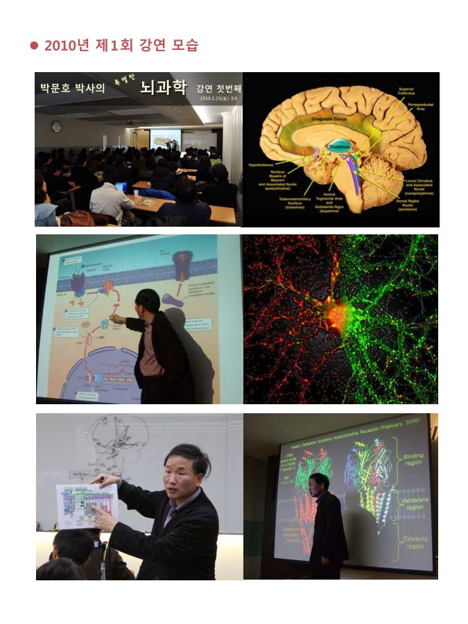 제6회 특별한 뇌과학 (2014-8-11)_01.png