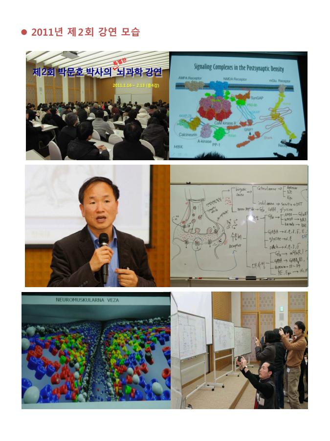 제6회 특별한 뇌과학 (2014-8-11)_02.png