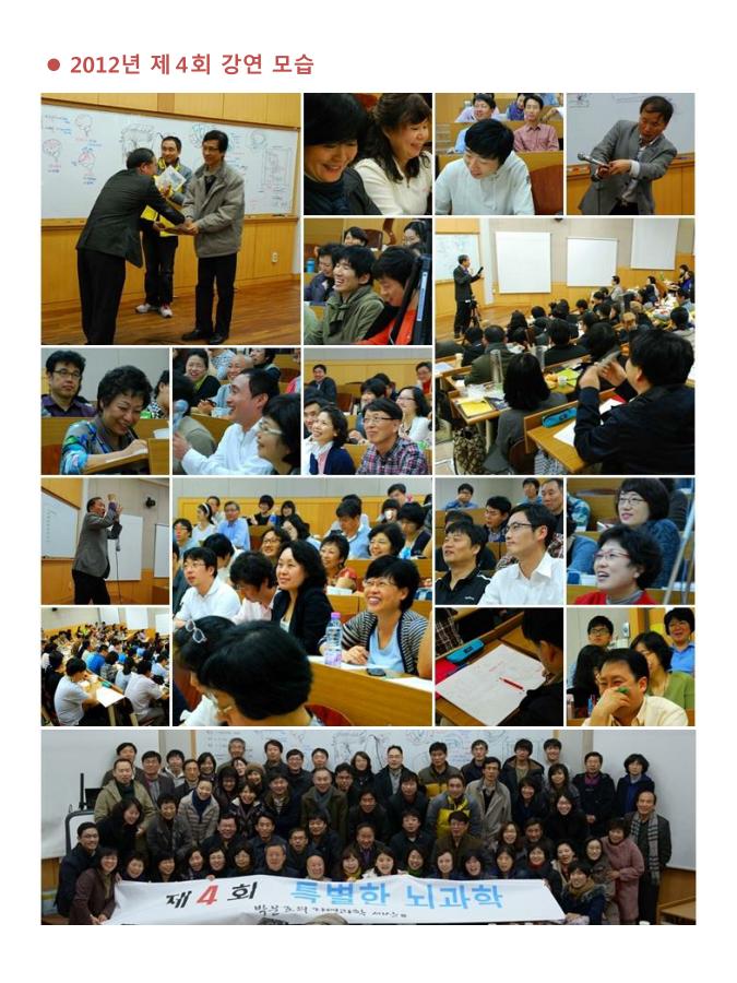 제6회 특별한 뇌과학 (2014-8-11)_04.png