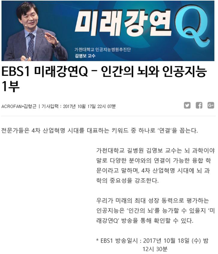 미래강연Q__기사.png
