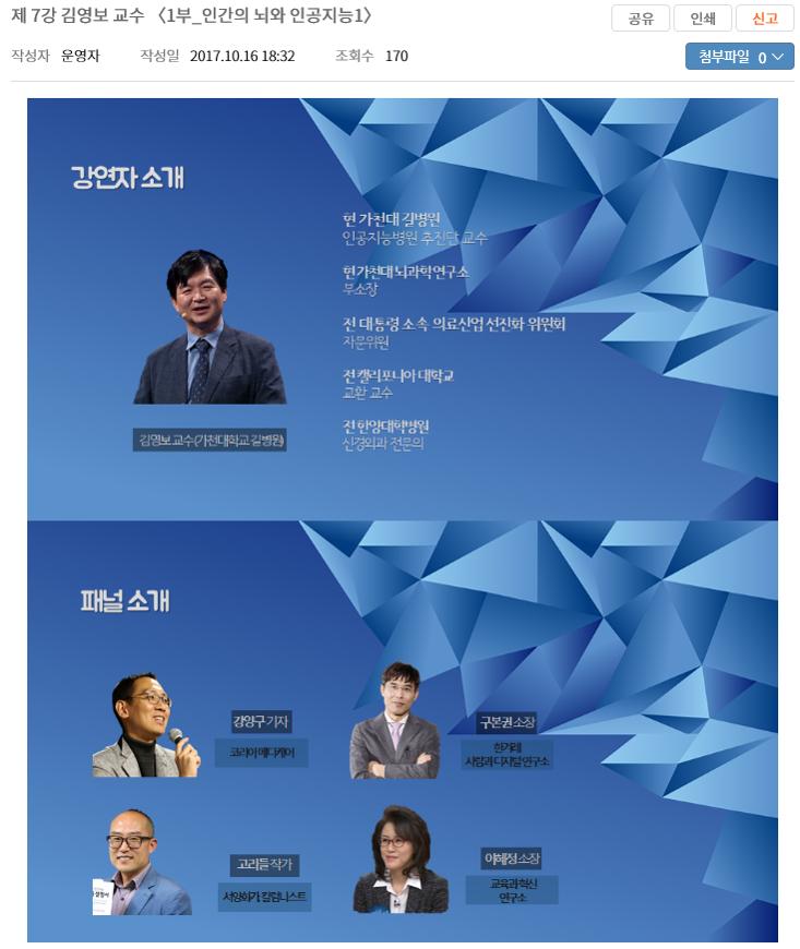 미래강연Q_강연자소개.png