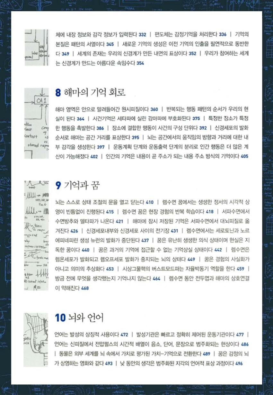 뇌과학공부_책소개_03.png