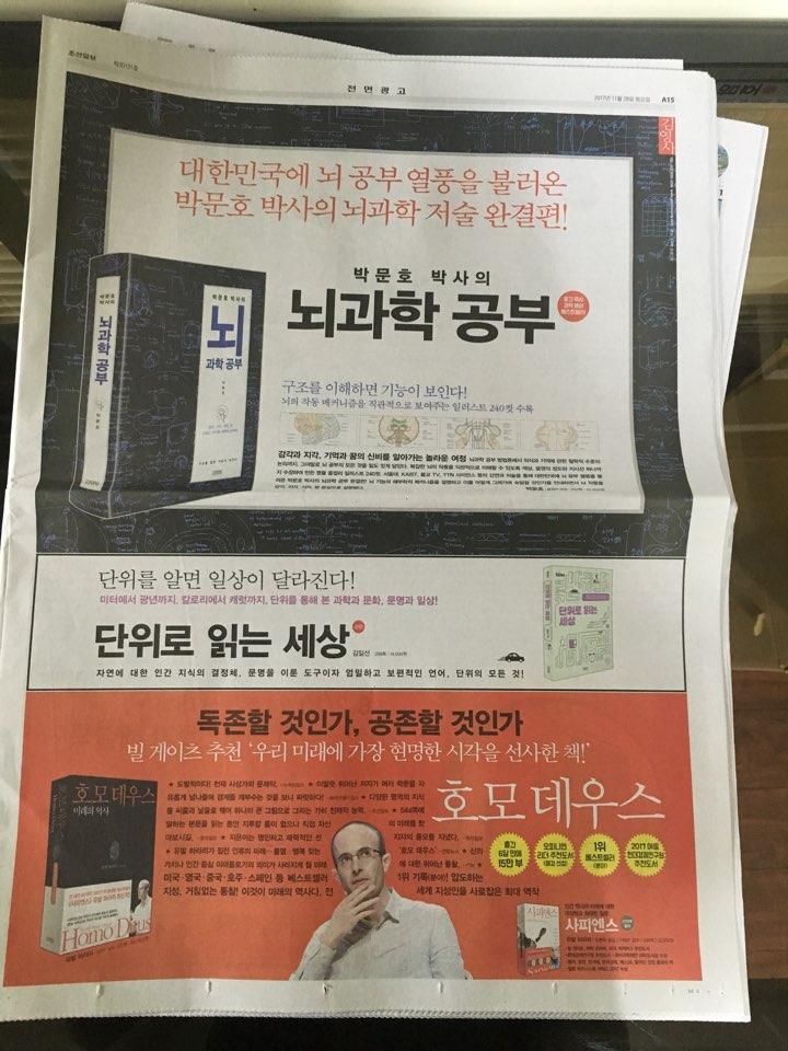 171128_조선일보전면광고(사진).jpg