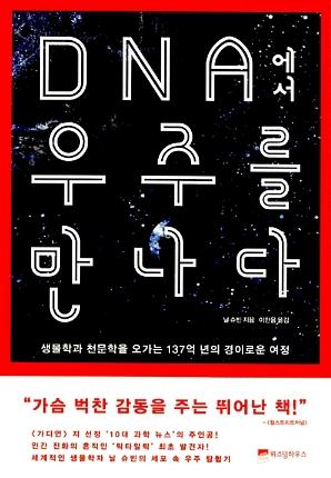 책-DNA에서 우주를 만나다. 표지.jpg