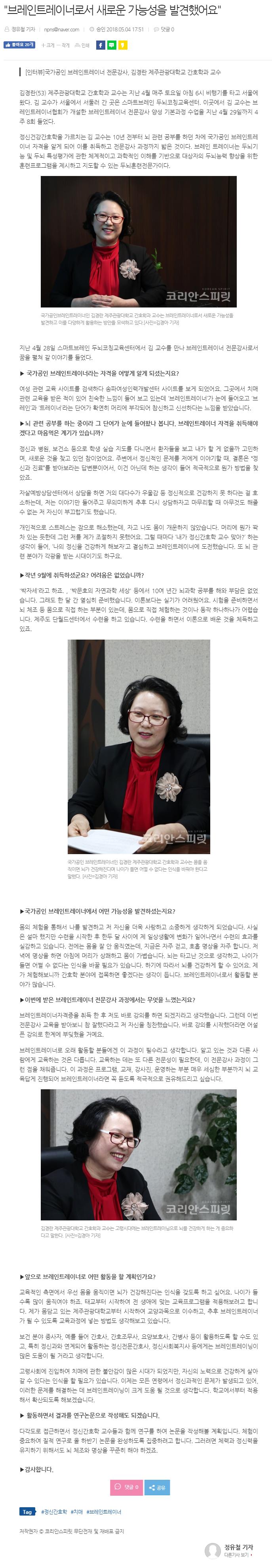 김경란회원님기사.png