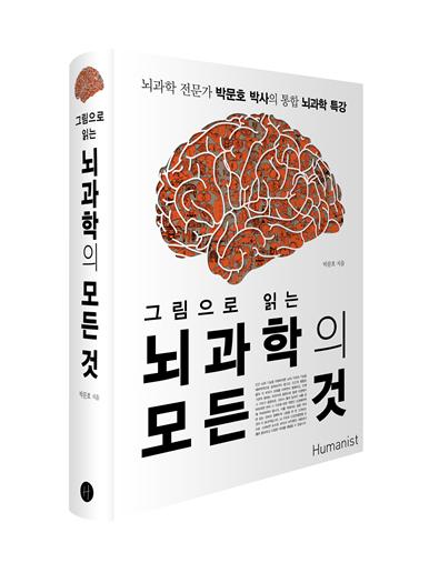 뇌과학의모든것.png